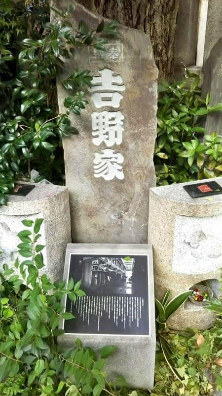 波除神社吉野家記念碑