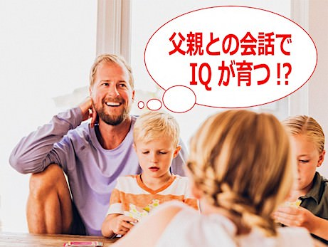 【英才教育】ユダヤ人は父親との会話で論理的思考(IQ)を鍛える|ユダヤ式英才教育法ユナママが解説