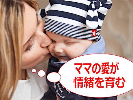 ユダヤ人の母親は、子供のEQ(非認知能力)を育てる天才|ユダヤ式英才教育法ユナママが解説