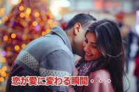3年目のジンクス・恋 愛 違い