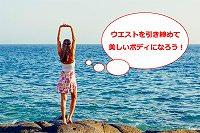 ダイエット 運動・ダイエット 運動 メニュー