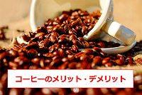 コーヒー メリット・コーヒー デメリット