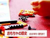 おもちゃ 進化・おもちゃ 歴史