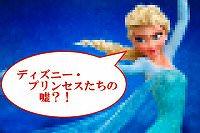 ディズニー・プリンセス 嘘・ディズニー・プリンセス 真実