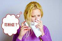 アレルギー性鼻炎 花粉症 違い・アレルギー性鼻炎 花粉症 見分け方