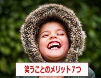 笑う メリット・笑顔 効果