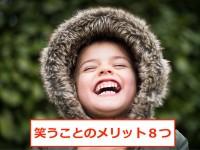 笑顔の大切さ・笑顔 重要性