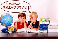 成績を上げる方法・非認知能力 鍛える