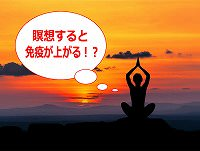 瞑想 効果 脳・瞑想 脳 変化