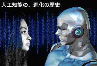 AI 歴史・AI 進化 歴史