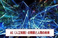 AI 発展・AI 未来