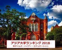 大学ランキング アジア・大学ランキング 日本