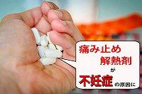 解熱鎮痛剤 不妊・解熱鎮痛剤 副作用