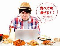 ダイエット 30代・ダイエット 男