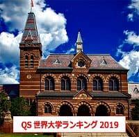 大学ランキング 世界・大学ランキング アジア