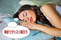 不眠症 改善・不眠症 解消