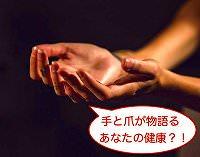 爪 病気 サイン・爪 健康