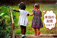 本当の友情とは・真の友情