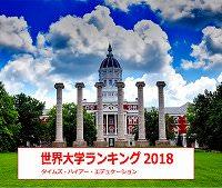 大学ランキング 世界・大学ランキング 日本