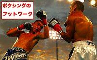 ボクシング フットワーク 練習方法・ボクシング フットワーク 鍛え方