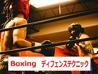 パンチ 避け方・ボクシング ディフェンス 練習方法