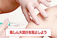 風しん 予防接種・風しん 予防接種 男性