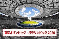東京オリンピック 会場・東京オリンピック 競技