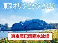 辰巳国際水泳場・辰巳国際水泳場 オリンピック