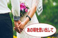 離婚危機 修復・離婚危機 回避