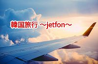 韓国旅行 スマホ 格安・韓国旅行 ジェットフォン