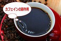 カフェイン 副作用・カフェイン 効果
