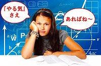 勉強 やる気 出ない・受験勉強 やる気