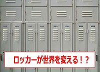 日本 誇り・アジア杯 ロッカー