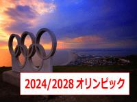 パリオリンピック2024・パリオリンピック2024 選手村