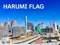 HARUMI FLAG・晴海フラッグ