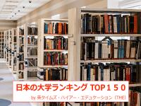 世界大学ランキング 日本版 2019・大学ランキング 日本