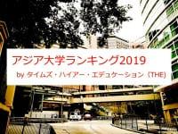 アジア大学ランキング 2019・大学ランキング アジア 2019