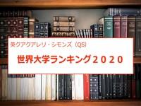 QS 大学ランキング 2020・大学ランキング 2020