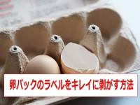 卵パック シール・卵パック シール はがす