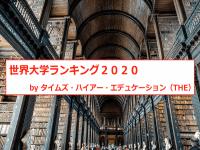 世界大学ランキング 2020・タイムズ・ハイヤー・エデュケーション 2020