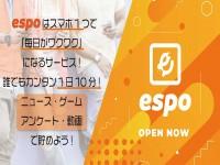 espo・えすぽ