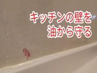 キッチン 掃除・キッチン 油汚れ