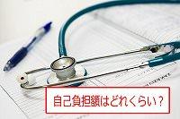 高額療養費制度・医療保険