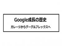 グーグル・成長