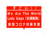 we are the world 2020・lady gaga Smile