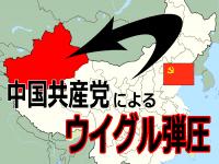 ウイグル 弾圧・新疆ウイグル自治区