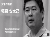 稲森安太己・inamori yasutaki