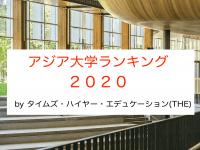 アジア大学ランキング 2020・大学ランキング アジア 2020
