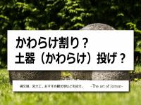 縄文時代・縄文土器・土偶(jomon)
