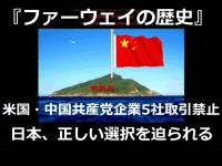 ファーウェイの歴史(日本,米国,中国共産党)(huawei-history)